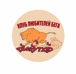 (Русский) Беговой клуб Аматар