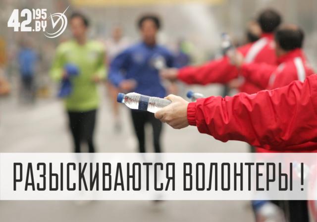 набор волонтеров на международные соревнования по триатлону