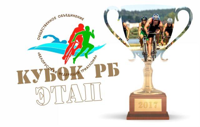 Этап Кубка Беларуси по триатлону, этап Кубка Балтии, финал республиканской Универсиады