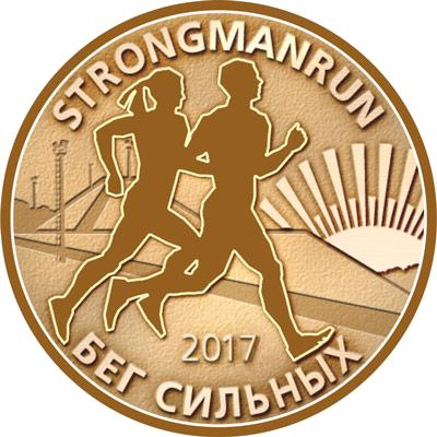 strongmanrun